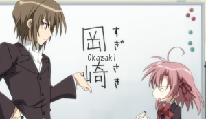 "No, you write it with the character ""Oka,"" but read it as Sugisaki, right? One of the characters is the same."